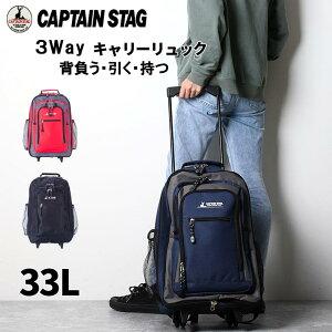 リュックキャリー 軽量 大容量 キャスター リュック 機内持ち込み 3way メンズ レディース キッズ 1242 captain stag キャプテンスタッグ 無段階調節キャリーバー エクスパンド機能 33L 旅行 遠征