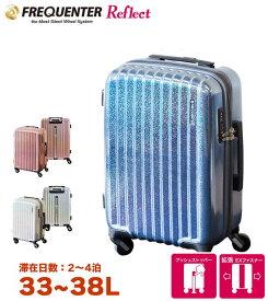 【クーポンで更にお得!】スーツケース キャリーケース 機内持ち込み 4輪リフレク 48cm FREQUENTER REFLECT 1-311 エクスパンド ストッパー 機能 パールカラー トラベルケース エンドー鞄