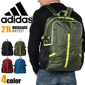 アディダス adidas リュックサック スクールバッグ 21L スルト 1-47557 A4 高校生 通学 リュック メンズ レディース ACE ブランド 送料無料