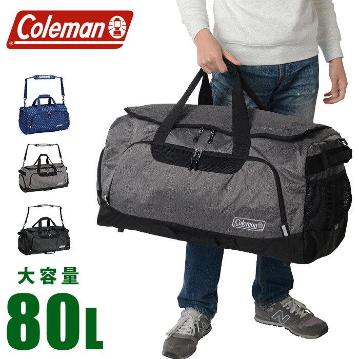 ボストンバッグ 大型 80L 修学旅行 coleman コールマン 2WAY CBD4111 旅行 メンズ レディース 林間学校
