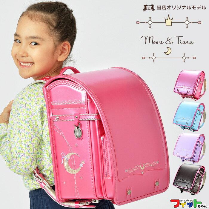 ランドセル フィットちゃん 女の子 2017年度 ムーンティアラ刺繍 11023 A4フラットファイル対応 女の子 日本製 6年保証 送料無料 あす楽対応