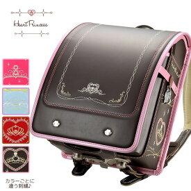 ランドセル 女の子 型落ち アウトレット 新品 ハートプリンセス刺繍 11227 ララヤ A4フラットファイル対応