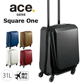 エース スーツケース キャリーケース 31L ace.GENE スクエアワン 1-05642 エースジーン 機内持込み対応 旅行 出張 ビジネス