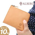 アルベロALBEROレディース財布折り財布コンパクトL字ファスナー日本製二つ折り財布ナチュレNATURE小銭入れ付きヌメ革5334
