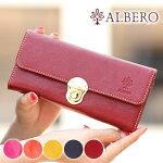 アルベロALBEROレディース財布長財布かぶせギャルソンタイプヌメ革ピエロPIERROT6400WS