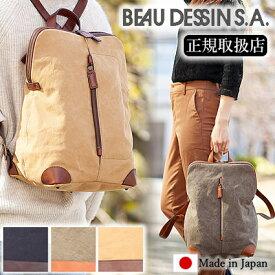 ボーデッサン リュックサック リュック BEAU DESSIN タンニン・ワッシャー 旅行 日本製 レディース メンズ バッグ TW2373 WS