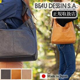 ボーデッサン トートバッグ ショルダーバッグ レディース オリジネ ORIGINE BEAU DESSIN 日本製 牛革 バッグ OG2710 WS
