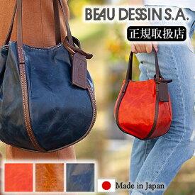 BEAU DESSIN S.A. ボーデッサン ハンドバッグ レディース 小さめ 手提げバッグ 小 ポニー・ワックス 馬革 バッグ 日本製 PW309 WS