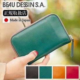 ボーデッサン 折財布 レディース ラウンドファスナー 二つ折り BEAU DESSIN タンポナート 日本製 財布 TN1431 WS