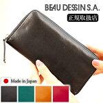 ボーデッサン長財布ラウンドファスナーBEAUDESSINタンポナート日本製レディース財布msl…BD-TN1434
