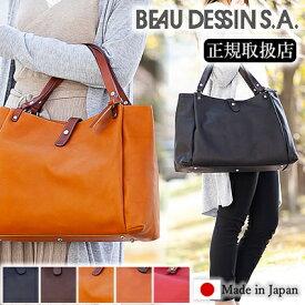 ボーデッサン トートバッグ BEAU DESSIN 日本製 牛革 ウォッシュ・ガーメント厚口 日本製 レディース バッグ WA1893 WS