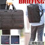 ブリーフィングビジネスバッグBRIEFING3WAYリュックA43WAYLINERライナーブリーフケースビジネス通勤メンズラッキーシール対応BRM181401