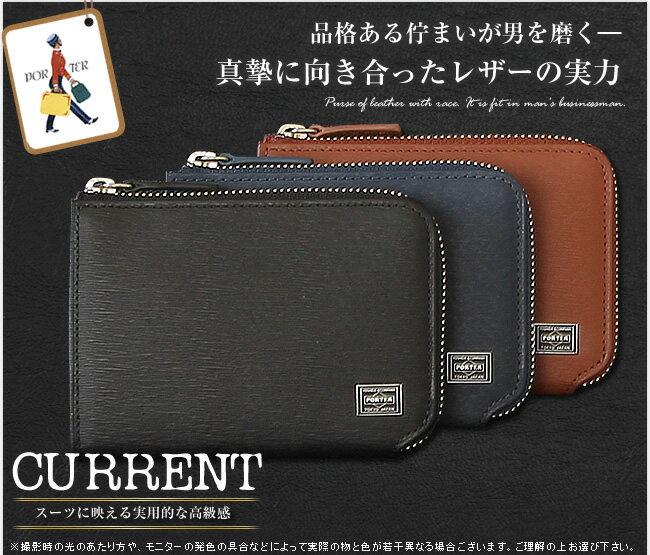 ポーター 吉田カバン porter 財布 カレント 小銭れ CURRENT ポーター 牛革 コインケース P16Sep15 052-02212 WS