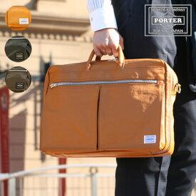 9/24(火)12:00までスマホリング&ノベルティのWプレゼント! ポーター 吉田カバン porter フリースタイル 2ルーム ブリーフケース ポーター ビジネスバッグ 707-08208 WS