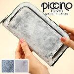 ピッチーノ長財布PICCINOラウンドファスナー日本製ガボン財布レディースロングウォレット長財布…P506