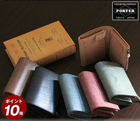 6/28(月)12:00までコーヒーキーチェーン&ノベルティのWプレゼント! 生産終了モデル ポーター 吉田カバン porter 財布 3つ折 ウォール WALL ポーター 三つ折り 本革 015-03416 WS