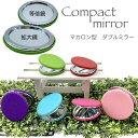 コンパクトミラー 2面ミラー 手鏡 鏡 カガミ マカロン 丸 かわいい おしゃれ レディース mirror-1