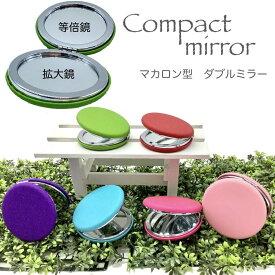 コンパクトミラー 2面ミラー 手鏡 鏡 カガミ 拡大鏡 拡大 等倍鏡 等倍 マカロン 丸 かわいい おしゃれ レディース メイク メイク直し