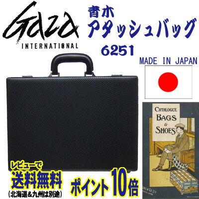 ★ポイント10倍+送料無料★東京青木鞄 AOKI アオキカバン Luggage 6251★GAZA ガザPUアタッシュケース★スタイリッシュなボックスフレーム(箱枠)合成皮革、カーボン調格子柄薄型スリムサイズ。★A4サイズ対応。日本製。MADE IN JAPAN