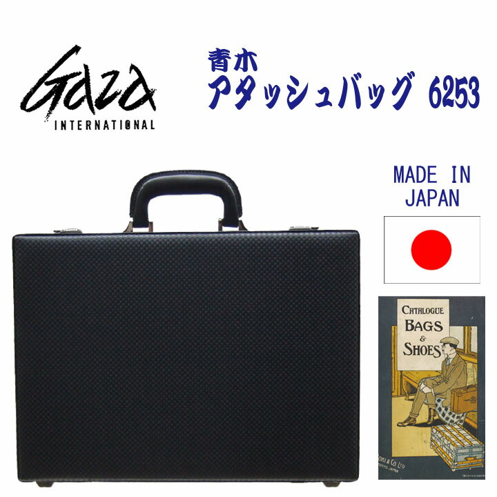 ★ポイント10倍+東北〜関西以東は送料無料★東京青木鞄 アオキカバン 6253★GAZA ガザPUアタッシュケース★スタイリッシュなボックスフレーム(箱枠)カーボン調の合成皮革を使用した格子柄薄型スリムサイズ。★B4ファイル対応。日本製。MADE IN JAPAN