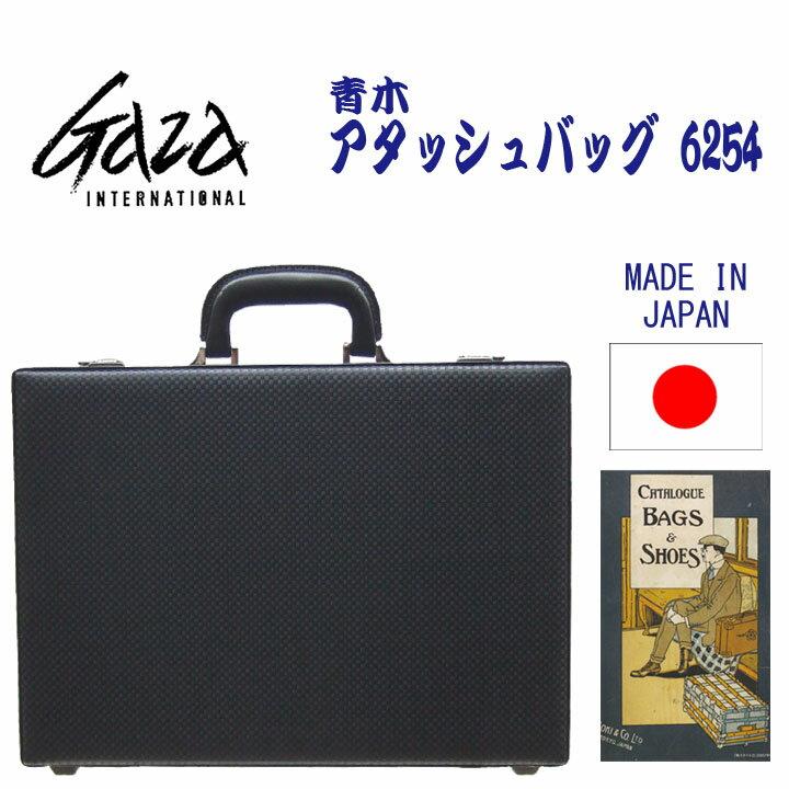 ★ポイント10倍+東北〜関西以東は送料無料★東京青木鞄 アオキカバン Luggage 6254★GAZA ガザPUアタッシュケース★スタイリッシュなボックスフレーム(箱枠)合成皮革、カーボン調格子柄薄型スリムサイズ。★A3ファイル対応。日本製。MADE IN JAPAN