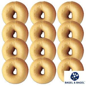 『米粉70ベーグル12個セット』BAGEL&BAGEL 米粉 白米 こしいぶき もちもち パン ベーグル アンド ベーグル 冷凍パン おしゃれ まとめ買い 低脂肪 低脂質 ダイエット sale