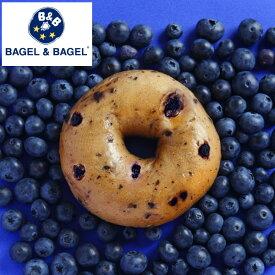 《冷凍で約30日OK♪》『ブルーベリーベーグル【単品】』BAGEL&BAGEL ブルーベリー ベーグル アンド ベーグル 冷凍パン おしゃれ まとめ買い 低脂肪 低脂質 ダイエット sale