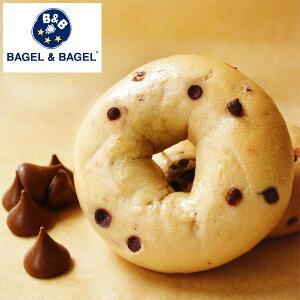 《冷凍で約30日OK♪》『チョコチップベーグル【単品】』BAGEL&BAGEL ベーグル チョコチップ パン ベーグル アンド ベーグル 冷凍パン おしゃれ まとめ買い 低脂肪 低脂質 ダイエット