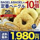 【20周年記念商品!!】数量限定!「BAGEL&BAGEL定番ベーグル・8種類10個入セット」1,980円(送料込※一部地域除く)