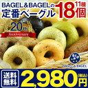 【20周年記念商品!!】数量限定!「BAGEL&BAGEL定番ベーグル・11種類18個入セット」2,980円(送料込※一部地域除く)