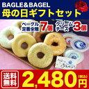 【送料込み】母の日ギフトセット・ベーグル定番全種計7個とクリームチーズ3個入り(送料込※一部地域除く)