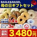 【送料込み】母の日ギフトセット・ベーグル定番全種計14個とクリームチーズ3個入り(送料込※一部地域除く)