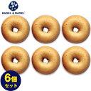 ≪季節限定≫黒糖くるみベーグル 6個セット sale