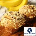 ≪1月〜3月限定≫『バナナ&クランブルブランマフィン【単品】』BAGEL&BAGEL/バナナ/クランブル/小麦ブラン/ブラン/ス…