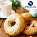 《冷凍で約30日OK♪》『アールグレイミルクティーベーグル【単品】』BAGEL&BAGEL ベーグル 紅茶 ミルクティー 限定 ア…