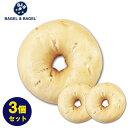 ≪季節限定≫『バニラホワイトチョコベーグル 3個』ベーグル アンド ベーグル おしゃれ ダイエット 低脂質 低脂肪 冷…