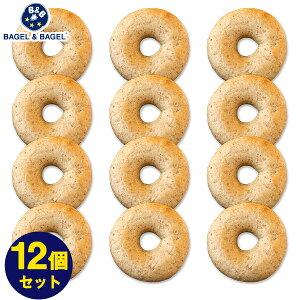 『低糖質ブランベーグル【12個】』BAGEL&BAGEL/低糖質/小麦ブラン/ふすま粉/おから/糖質OFF/健康/糖質制限/低脂質/食物繊維/ダイエット/ロカボ/低糖質ベーグル/低糖質パン/パン お取り寄せグルメ