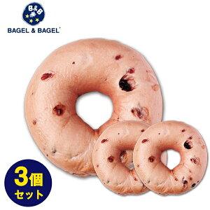 《季節限定》『トリプルベリーベーグル 3個』BAGEL&BAGEL/クランベリー/ストロベリー/苺/いちご/ブルーベリー/ベリー/パン お取り寄せグルメ