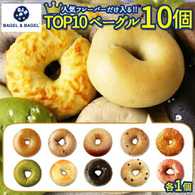 ≪送料無料≫人気TOP10ベーグル 10個セット人気のベーグル上位10種類を1個ずつ楽しめる♪ ベーグル アンド ベーグル 冷凍パン おしゃれ まとめ買い 低脂肪 低脂質 ダイエット sale