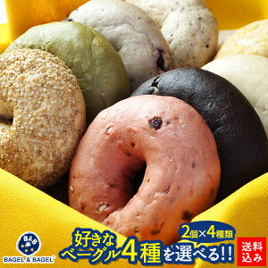 BAGEL&BAGEL ベーグルよりどり8個セット(4種×各2個)販売中のベーグルがほぼ網羅できる ベーグル アンド ベーグル 冷凍パン おしゃれ まとめ買い 低脂肪 低脂質 ダイエット お取り寄せグル