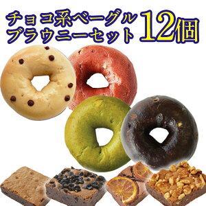 全部チョコ系ベーグル 12個セット ブラウニー4種入り(ベーグル8個、ブラウニー4個)