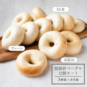 【送料無料】低脂質ベーグル 12個セット 3種類×各4個 BAGEL&BAGEL ベーグル アンド ベーグル 冷凍パン まとめ買い 低脂肪 低脂質 ダイエット お取り寄せグルメ