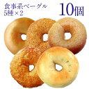 食事系ベーグル10個セット(食事系ベーグル5種×各2個ずつ) ベーグル アンド ベーグル 冷凍パン おしゃれ まとめ買…