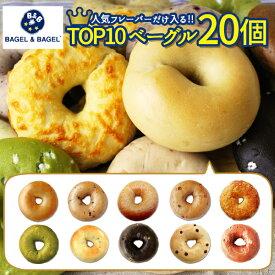 ≪送料無料≫人気TOP10ベーグル 20個セット(10種×各2個)人気のベーグル上位10種類を2個ずつセットで! ベーグル アンド ベーグル 冷凍パン おしゃれ まとめ買い 低脂肪 低脂質 ダイエット sale