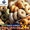 【訳あり】BAGEL&BAGEL アウトレットベーグルセット24個★送料無料★≪お買い得≫10P19Jun15 sale