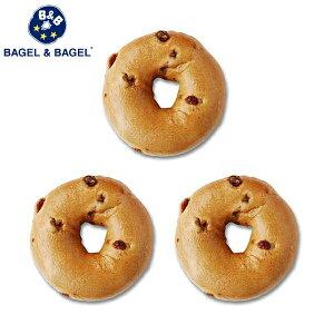 シナモンレーズンベーグル3個セット BAGEL&BAGEL ベーグル アンド ベーグル 冷凍パン おしゃれ まとめ買い 低脂肪 低脂質 ダイエット お取り寄せグルメ【2〜3営業日以内に出荷】
