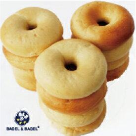 プレーンベーグル12個セット ベーグル アンド ベーグル 冷凍パン おしゃれ まとめ買い 低脂肪 低脂質 ダイエット sale
