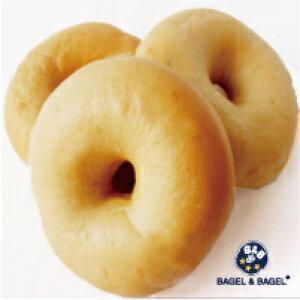 プレーンベーグル3個セット BAGEL&BAGEL ベーグル アンド ベーグル 冷凍パン おしゃれ まとめ買い 低脂肪 低脂質 ダイエット sale