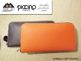 [送料無料][日本製]piccino エルメス生地使用 ノブレッサカーフ イタリア製牛革 ラウンドファスナー 長財布