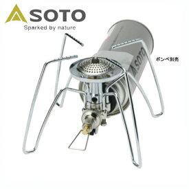 ソト ST310-レギュレーターストーブ【SOTO】キャンプ用品 ガスコンロ バーナー ストーブ カセットガス